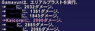 10.12.07エリアル