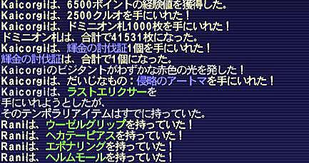 10.12.12Raniドロップ