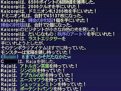 10.12.13Rajaどろっぷ
