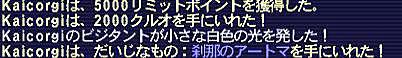 10.12.15しっぽいアートマ