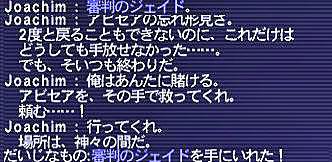 10.12.15審判のジェイド
