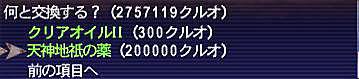 10.12.17天神20万