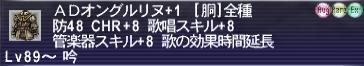 10.12.07ADオングリヌル+1