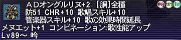 10.12.07ADオングリヌル+2