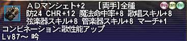 10.12.07ADマンシェト+2