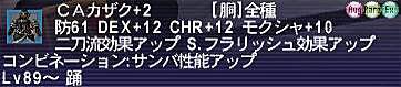10.12.07CAカザク+2