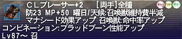 10.12.07CLブレーサー+2