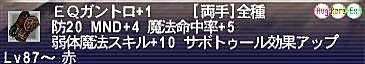 10.12.07EQガントロ+1