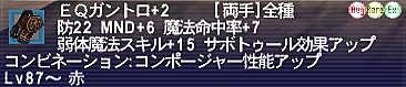 10.12.07EQガントロ+2