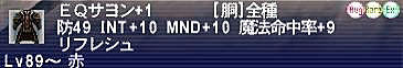 10.12.07EQサヨン+1