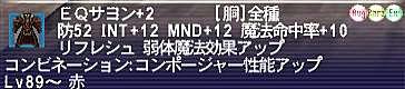 10.12.07EQサヨン+2