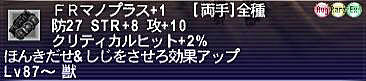 10.12.07FRマノプラス+1