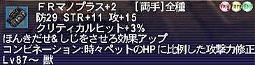 10.12.07FRマノプラス+2