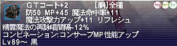 10.12.07GTコート+2