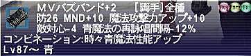 10.12.07MVバズバンド+2