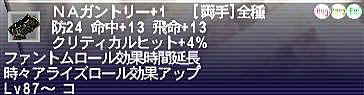 10.12.07NAガントリー+1