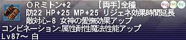 10.12.07ORミトン+2