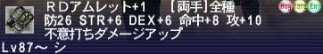 10.12.07RDアムレット+1