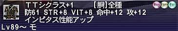 10.12.07TTシクラス+1