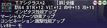 10.12.07TTシクラス+2