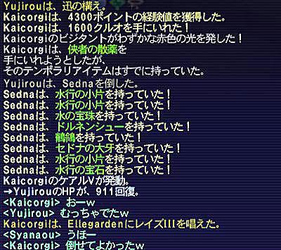10.12.31セドナドロップ