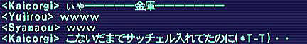 11.01.15金庫