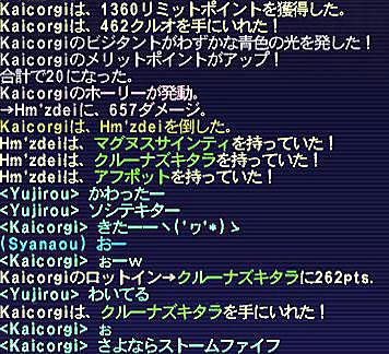 11.01.16クルーナドロップ