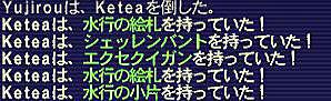 11.01.16金魚どろっぷ