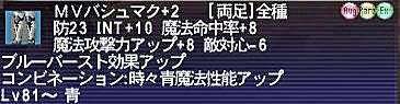 11.02.12MV足+2