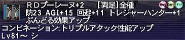11.01.26RD足+2
