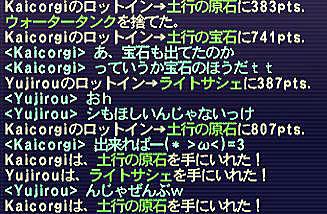11.01.29レシェフロット