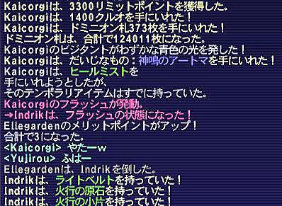 11.02.18インドリックドロップ