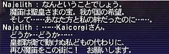 11.04.14なじゅセリフ