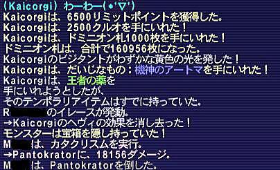 11.04.12オメガドロップ