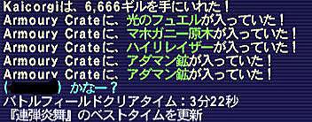11.05.10爆弾炎舞ドロップ3