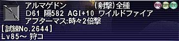 11.07.25アルマゲ85