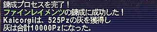 11.08.12ファインレイメンツ完成