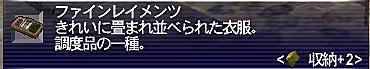 11.08.12ファインレイメンツ