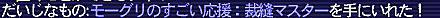11.08.14すごい応援 裁縫マスター