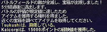 11.09.24経験値