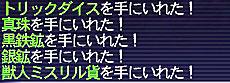 11.09.25#11ドロップ