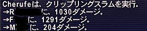 11.09.21クリッピングスラム