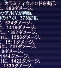 11.09.25カラミティ