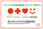 charity-image.png