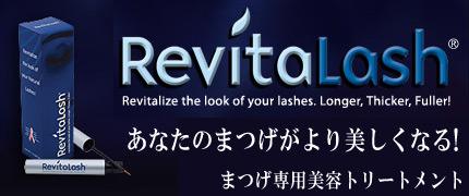RevitaLash.jpg