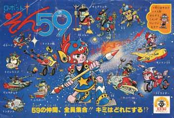 ロボットそん59