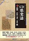 CD-県史誌 1 関東-近世(通史/資料)編
