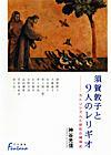 須賀敦子と9人のレリギオ