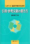レポート・論文作成のための引用・参考文献の書き方