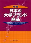 事典 日本の大学ブランド商品